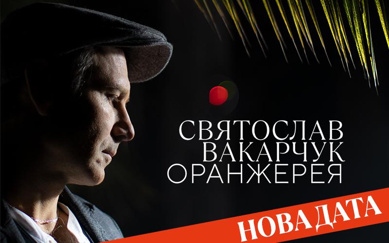 Святослав Вакарчук. Оранжерея. Додатковий концерт.