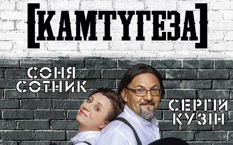 Камтугеза. Соня Сотник и Сергей Кузин. теплый концерт