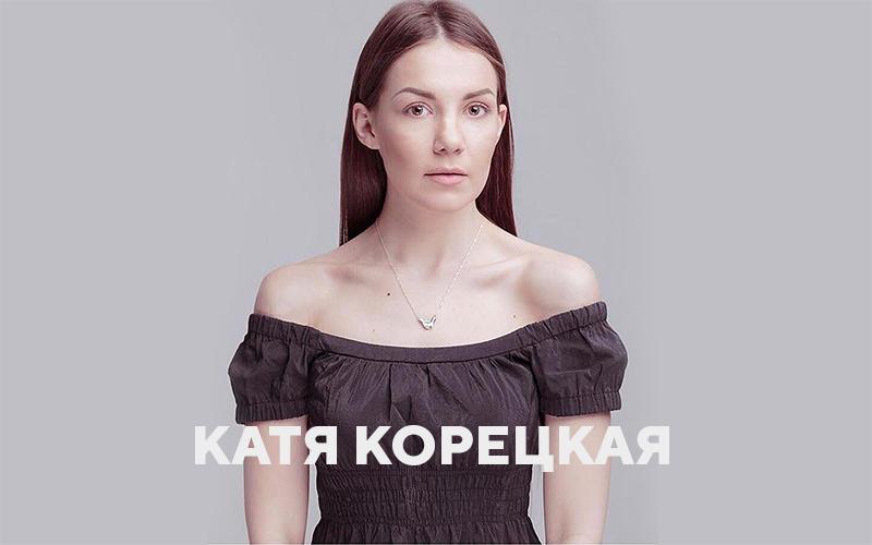 Катя Корецкая