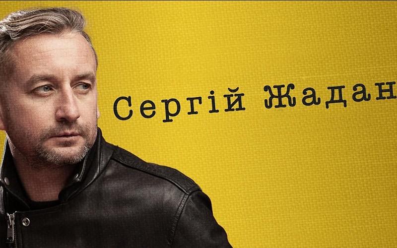 Сергей Жадан. Читання під відкритим небом