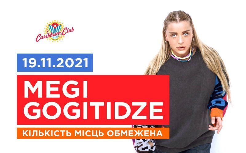 Меги Гогитидзе