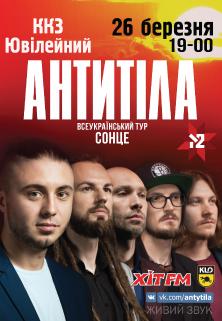 """Антитіла. Всеукраїнський тур """"Сонце"""""""