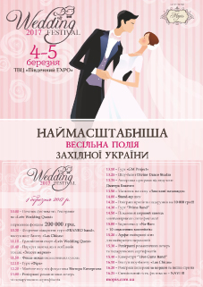 Lviv Wedding Festival