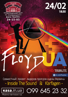 Floyd.ua