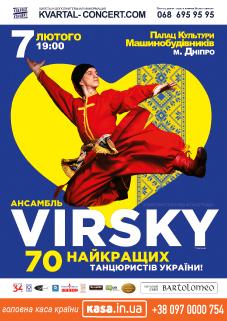 Ансамбль танцю ім. Павла Вірського