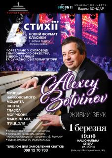 """Концерт """"4 стихії"""". Олексій Ботвінов"""