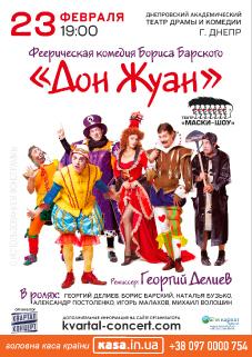 """Театр """"Маски-Шоу"""". Дон Жуан"""