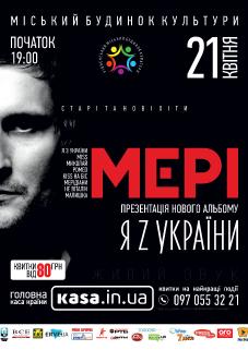 """МЕРІ. Презентація альбому """"Я z України"""""""