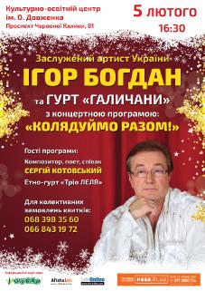 """Ігор Богдан """"Колядуймо разом!"""""""