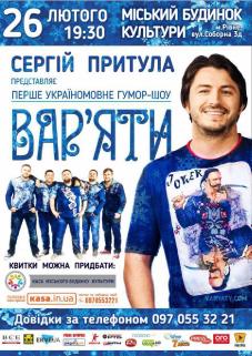 """Гумор-шоу """"Вар`яти"""""""