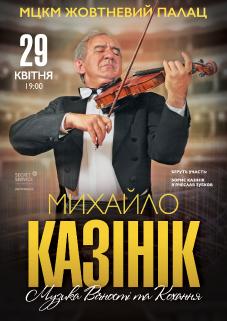 Михайло Казиник