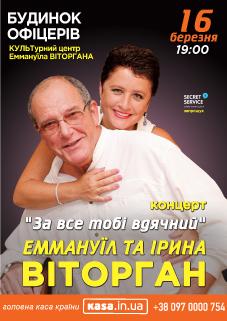 """Эммануил и Ирина Виторган """"За все тебя благодарю"""""""