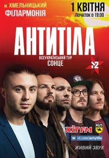 """Антитіла - Всеукраїнський тур """"Сонце"""""""
