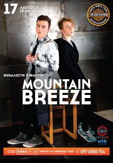Mountain Breeze вперше у Львові