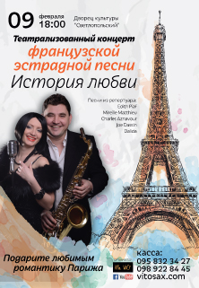 """Театрализованный концерт французской песни """"История любви"""""""