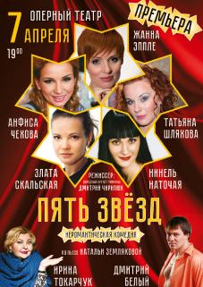 Спектакль «Пять звёзд»
