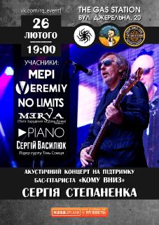 """Благодійний концерт на підтримку бас-гітариста """"Кому Вниз"""" Сергія Степаненка"""
