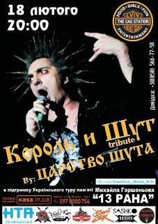 """Король и Шут tribute show by: """"Царство Шута"""""""