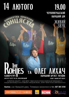 Кавер-гурт «The Rohies» та Олег Лихач концерт «СОНЦЯСХІД»