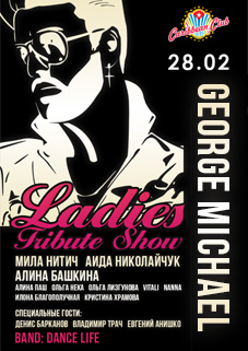 Джордж Майкл/Lady`s Tribute Show George Michael