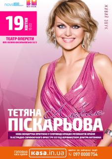 Концерт Тетяни Піскарьової «Люблю» у Києві!