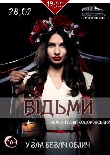 """Ексцентрична комедія """"Відьми"""""""