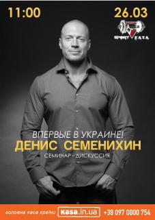 Семинар-дискуссия Дениса Семенихина