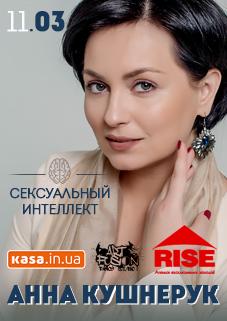 """Мастер-класс Анны Кушнерук """"Сексуальный интеллект"""""""
