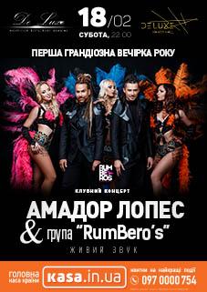 """Амадор Лопес & група """"Rumbero`s"""""""