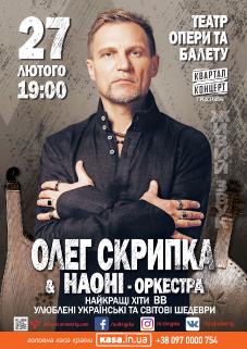 Олег Скрипка & НАОНІ-оркестра
