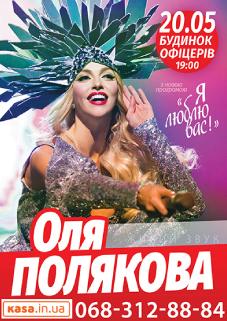 """Оля Полякова """"Я люблю вас"""""""