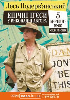 Лесь Подерв'янський – «Епічні п'єси у виконанні автора»