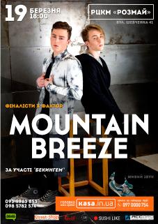 Mountain Breeze СКАСОВАНО