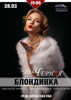 """Хмельная драма """"Черная Блондинка"""""""