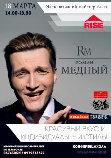 """Роман Медный """"Хороший вкус и индивидуальный стиль"""""""