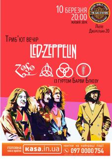 Триб`ют вечір Led Zeppelin