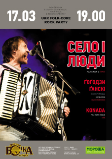 Ukr folk-core rock party