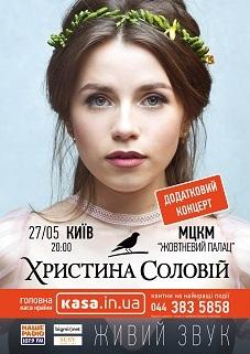 Христина Соловiй додатковий концерт