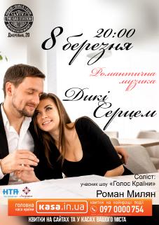 Романтична музика Дикі Серцем