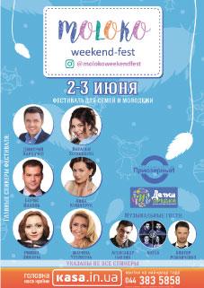 MOLOKO weekend-fest НЕАКТИВНА