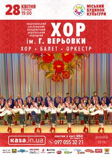 Концерт хору ім. Г. Верьовки