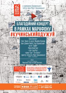 Благодійний концерт у рамках марафону  #КУЧИНСЬКИЙОДУЖУЙ