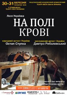 На Полі Крові - Леся Українка СКАСОВАНО