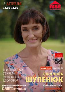 Людмила Шупенюк. Три простых секрета женского здоровья