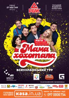 "Мегакрутий концерт шоу ""Мамахохотала"""