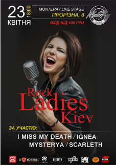 Ladies Rock Kiev