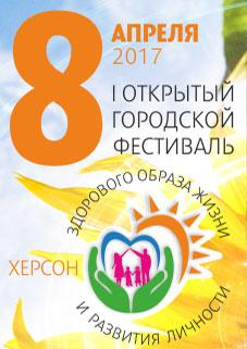Фестиваль «Здоровый уикэнд»