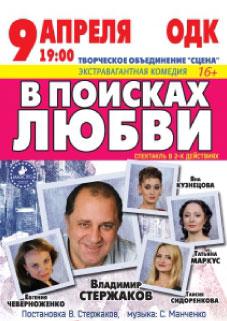 """Спектакль """"В поисках любви"""""""