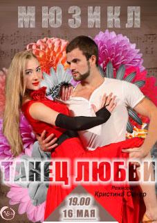"""Спектакль """"Танец любви"""""""