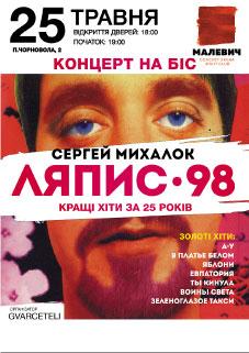 Ляпис`98